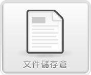 文件儲存倉,儲存易迷你倉